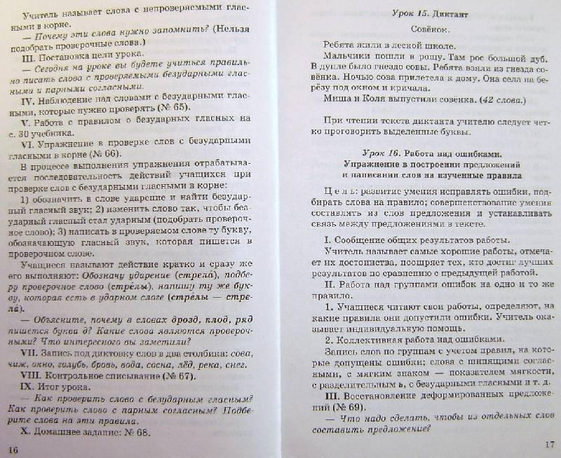 Иллюстрация 5 из 16 для русский язык 3