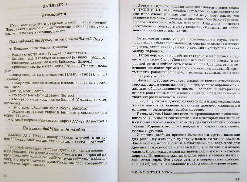по гдз соколова 2 часть школа развития класс речи 3