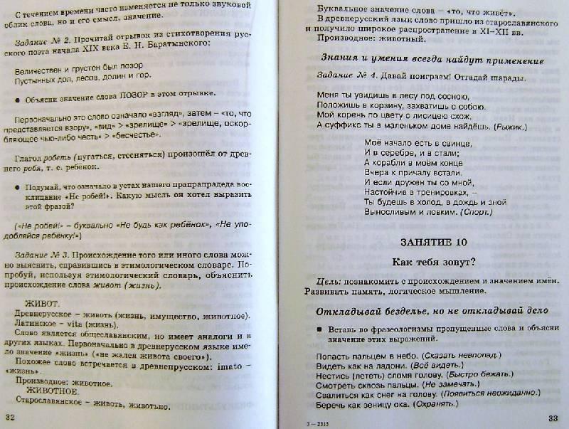 Школа развития речи соколова