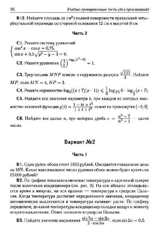 Мониторинг по математике 6 класс с ответами