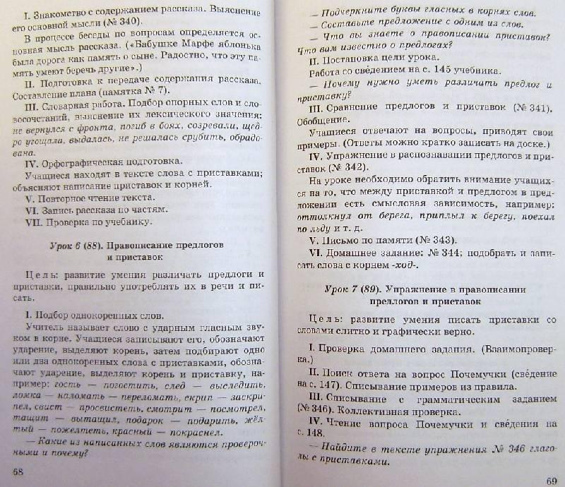 поурочные разработки по татарскому языку 1 4кл хайдарова