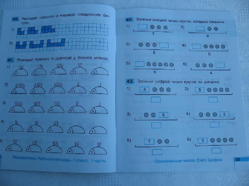гдз рабочая класс гармония по часть 4 математики тетрадь 1
