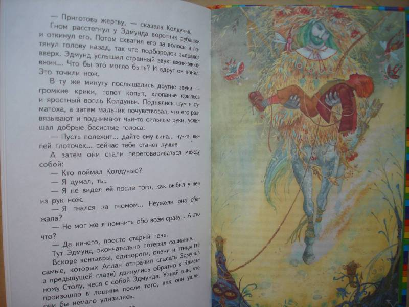 Лев колдунья и платяной шкаф