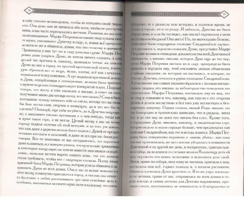 Иллюстрация 1 из 4 для Преступление и наказание - Федор Достоевский | Лабиринт - книги. Источник: Solen
