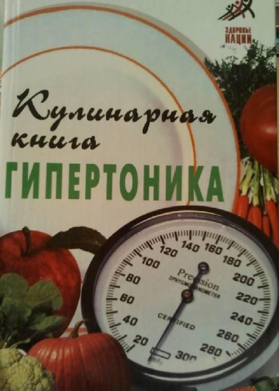 Иллюстрация 1 из 14 для Кулинарная книга гипертоника - Казьмин, Плотникова | Лабиринт - книги. Источник: Орешек