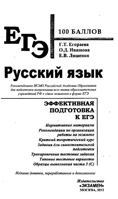 Иллюстрация 1 из 13 для ЕГЭ. Русский язык. Эффективная подготовка к ЕГЭ - Егораева, Ивашова, Ляшенко   Лабиринт - книги. Источник: Danon