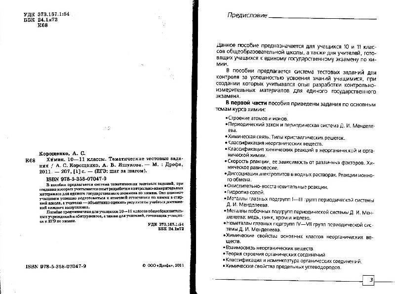 Иллюстрация 1 из 13 для Химия. 10-11 классы. Тематические тестовые задания - Корощенко, Яшукова | Лабиринт - книги. Источник: Danon