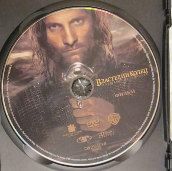 Иллюстрация 1 из 5 для Властелин колец: Возвращение Короля (DVD) - Питер Джексон | Лабиринт - видео. Источник: Velena