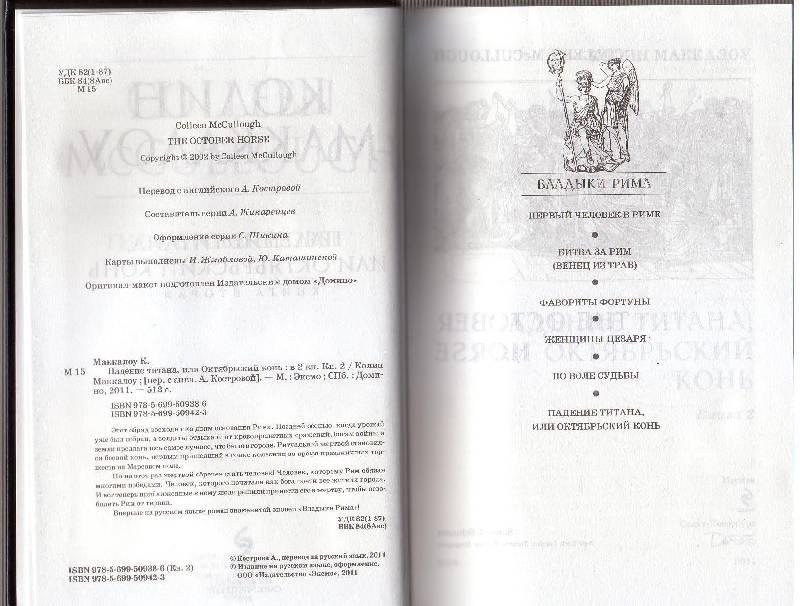 Иллюстрация 1 из 6 для Падение титана, или Октябрьский конь. Книга 2 - Колин Маккалоу   Лабиринт - книги. Источник: Аквилегия