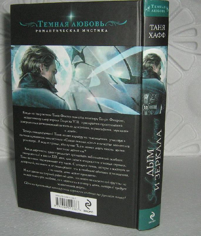 Таня Хафф Книги