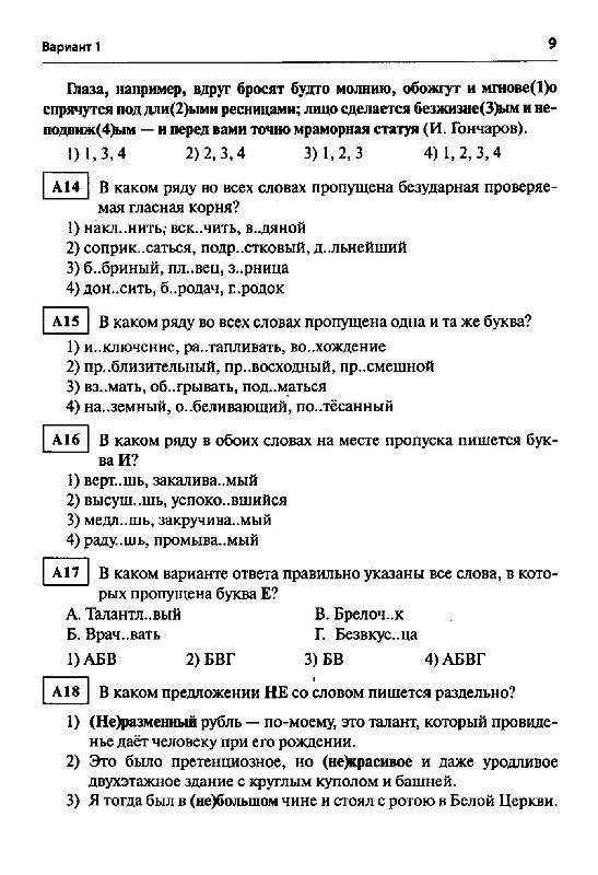 ответы на все задания практикум по русскому языку чась 3