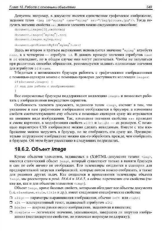Html Скрипты И Стили Вадим Дунаев Pdf