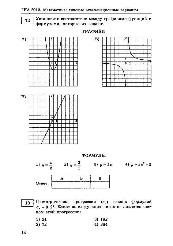 Пробный региональный экзамен математика 8 класс с ответами