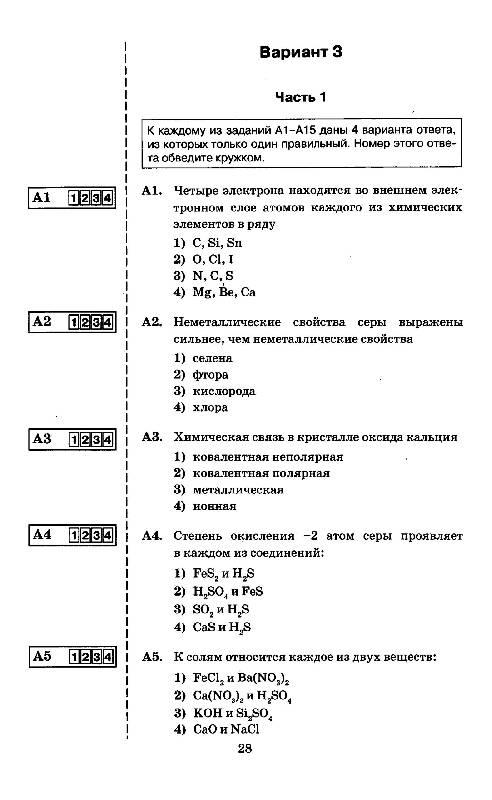 Гдз к задачнику по химии 8 класс кузнецова лёвкин решебник к задачнику по химии 8 класс кузнецова