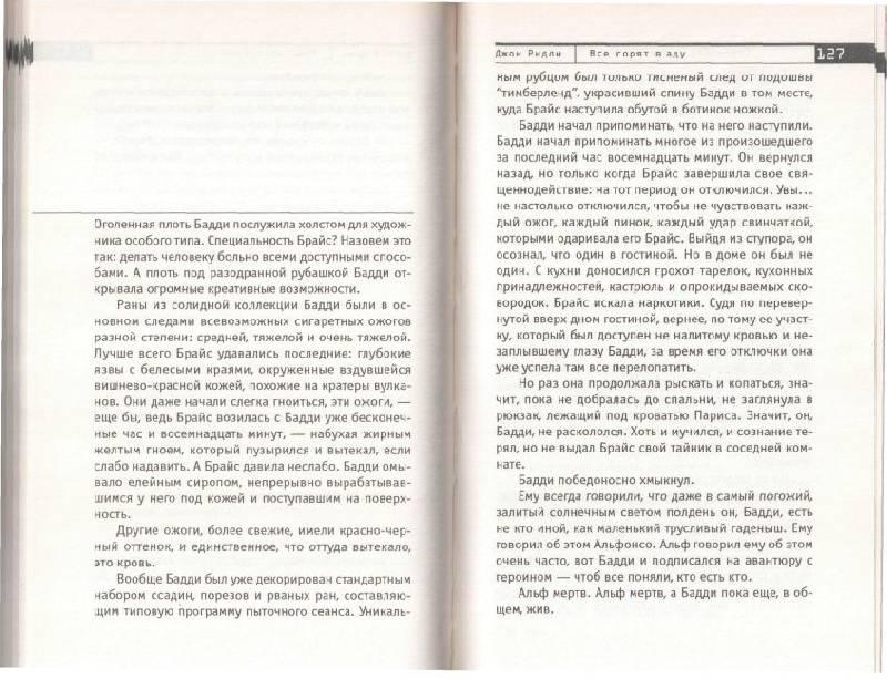 Иллюстрация 1 из 4 для Все горят в аду - Джон Ридли   Лабиринт - книги. Источник: Solen