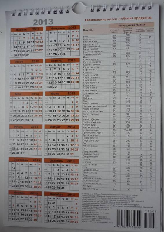 """Иллюстрация 1 из 2 для Календарь на 2012 год. """"Планнер А4""""   Лабиринт - сувениры. Источник: Ишенгома  Евгения"""