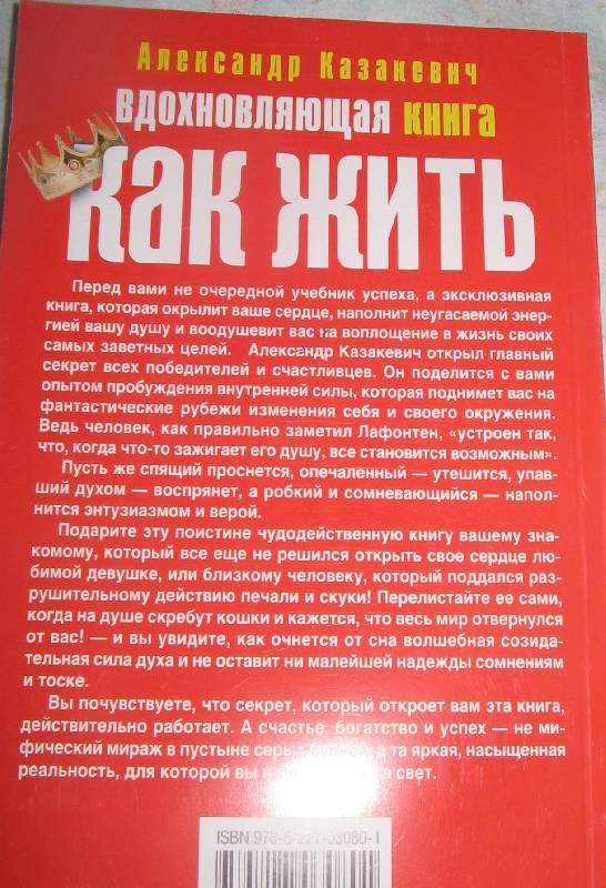 Александр Казакевич Глава из книги Вдохновляющая книга