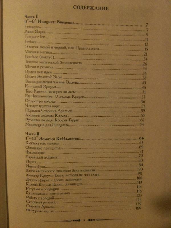 Иллюстрация 1 из 24 для Магика как система - Евгений Колесов   Лабиринт - книги. Источник: AlAks