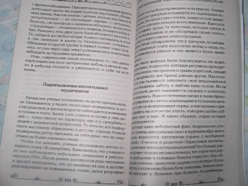 Книга Вдохновляющая книга Как жить Александр Казакевич