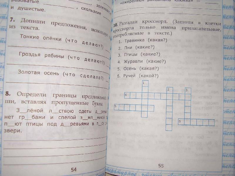 Решебник чтения работа с текстом 4 класс