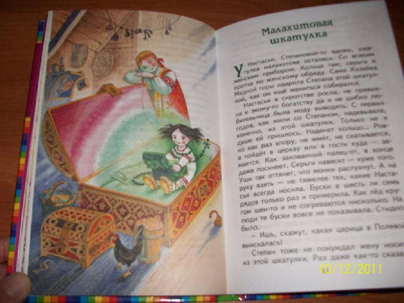 Из 32 для малахитовая шкатулка сказки