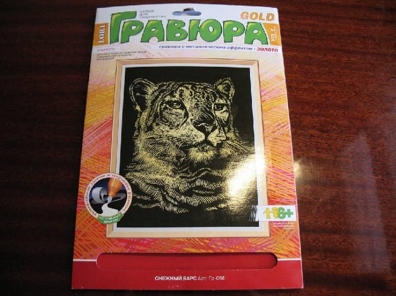 Иллюстрация 1 из 8 для Большие кошки: Лев | Лабиринт - игрушки. Источник: tayana