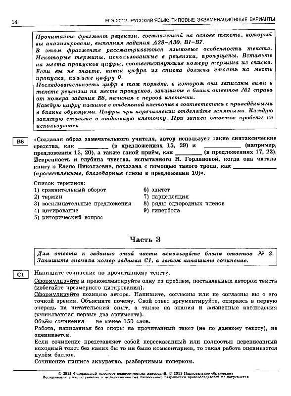 Егэ 2012 Русский Язык Цыбулько