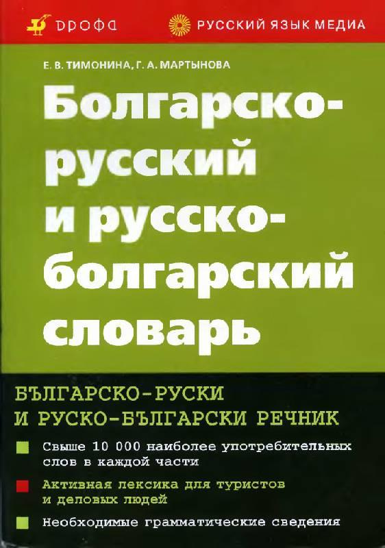 Иллюстрация 1 из 12 для Болгарско-русский и русско-болгарский словарь - Мартынова, Тимонина | Лабиринт - книги. Источник: Юта
