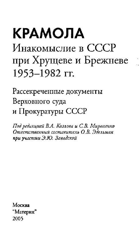 Иллюстрация 1 из 13 для Крамола. Инакомыслие в СССР при Хрущеве и Брежневе. 1953-1982 гг. | Лабиринт - книги. Источник: Юта