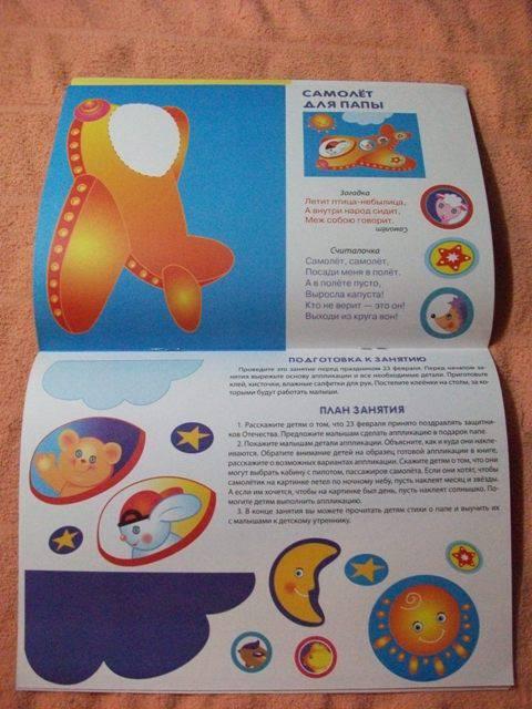 Иллюстрация 6 из 9 для книги аппликация