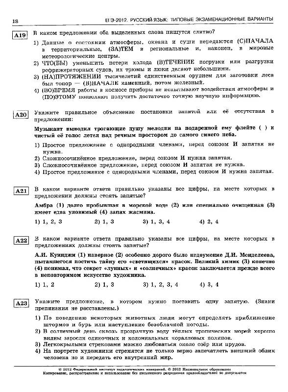 Иллюстрация 18 из 20 для егэ 2012 русский