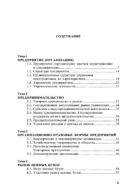16. из 16 для.  Источник. следующая.  Danon. книги Экономика предприятия (в схемах, таблицах, расчетах).