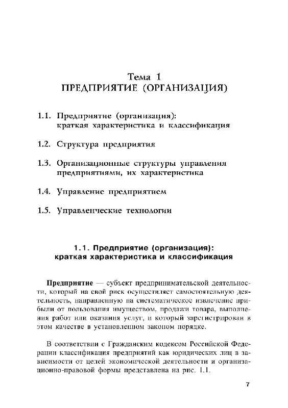 Источник. следующая.  Danon. книги Экономика предприятия (в схемах, таблицах, расчетах).  Учебное пособие.