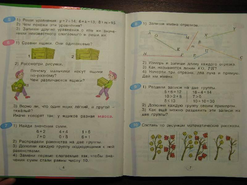Решебник по математике 3 класс и. И. Аргинская 1 часть.