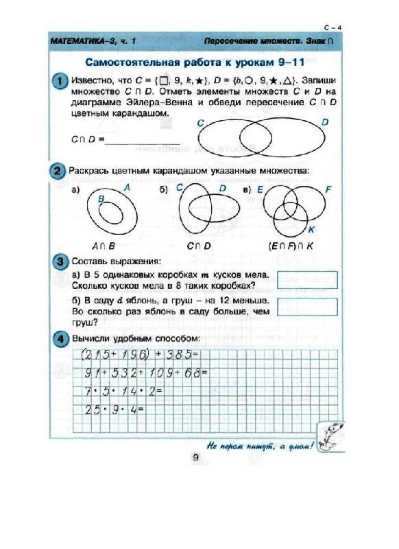 Решебник По Математике 4 Кл Петерсон 2 Часть Самостоятельные Работы