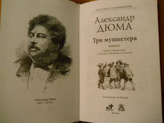 Book name: the three musketeers arthur: alexandre dumas language: english category: english novels