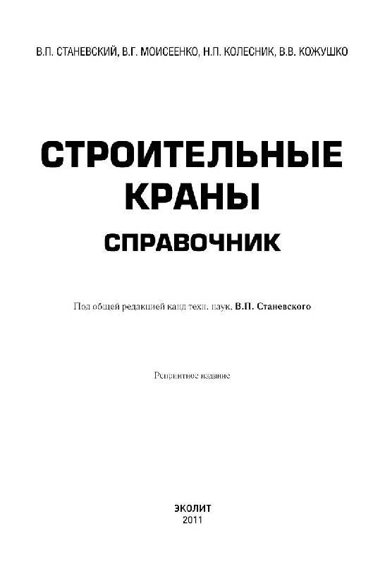 Справочник станевского