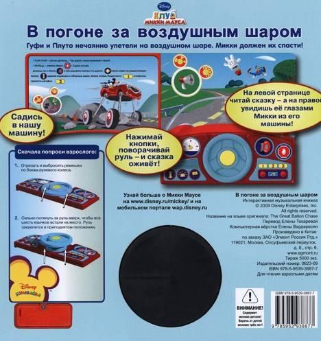 Иллюстрация 1 из 3 для В погоне за воздушным шаром | Лабиринт - книги. Источник: Batterfly
