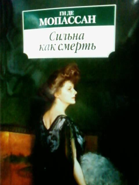 Иллюстрация 1 из 4 для Сильна как смерть - Ги Мопассан | Лабиринт - книги. Источник: lettrice