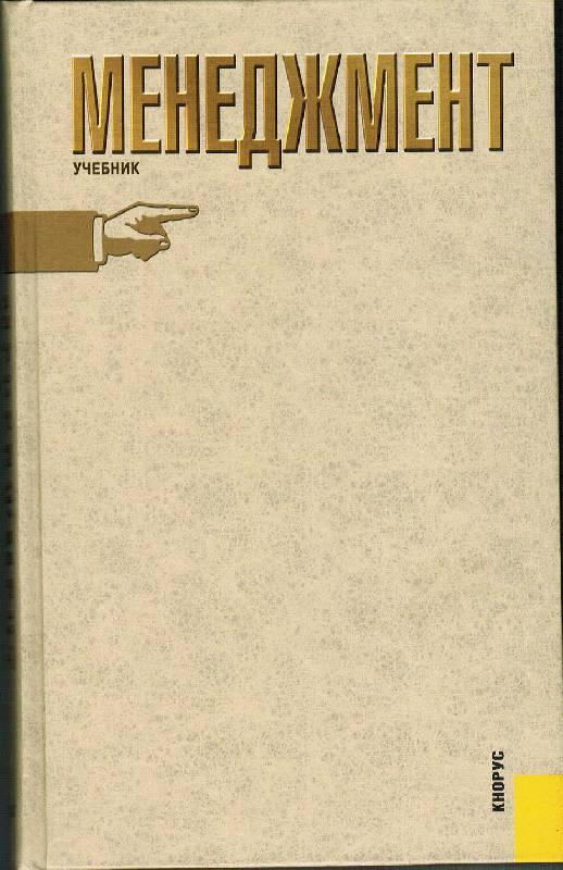 Иллюстрация 1 из 4 для Менеджмент - М. Разу | Лабиринт - книги. Источник: Кравцов  Сергей