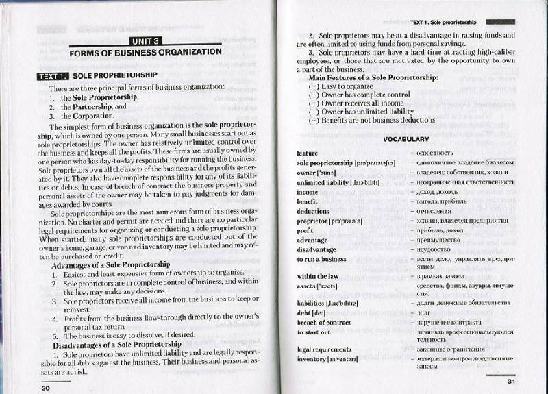 английский для экономистов агабекян скачать pdf
