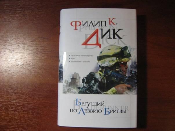 Книга бегущий лезвию