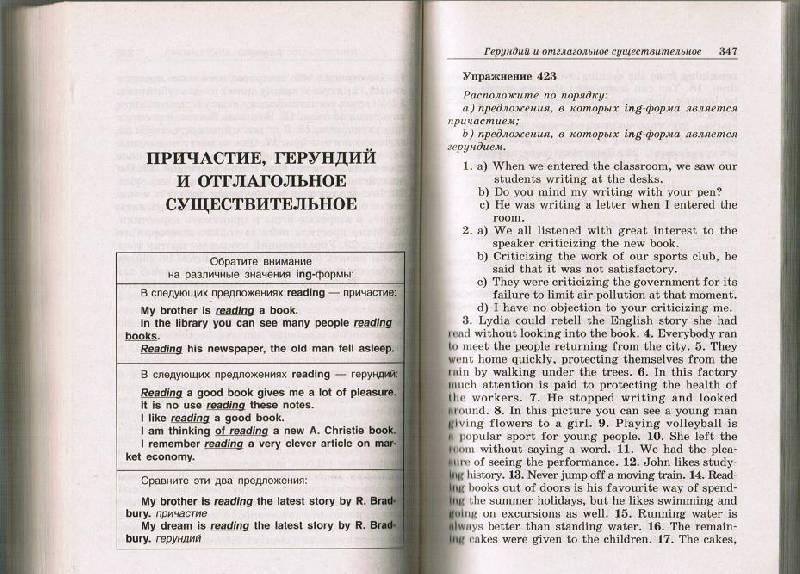 Easy English, Базовый курс, Выборова Г.Е., Махмурян К.С., Мельчина О.П., 2003