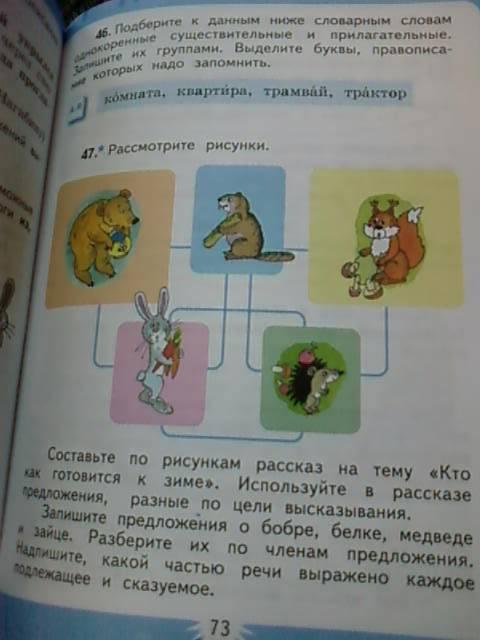 11 для русский язык 3 класс учебник для