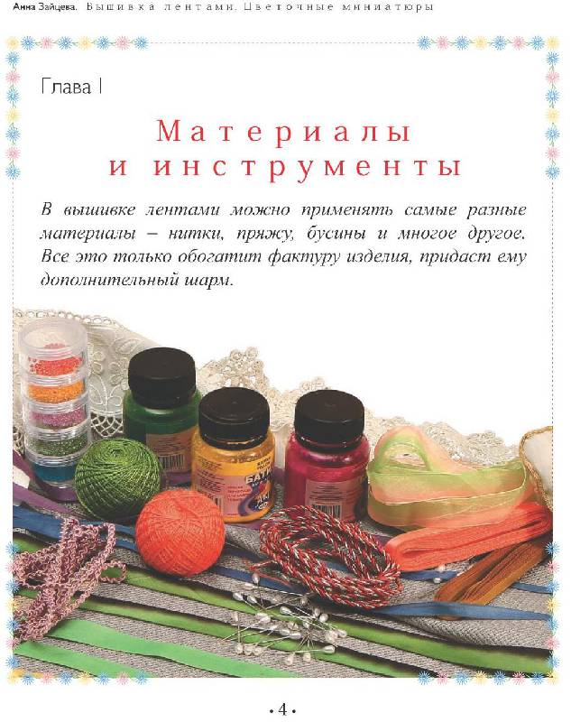 Вышивка лентами: цветочные миниатюры.
