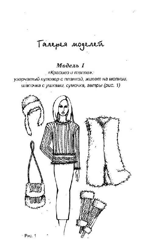 Иллюстрация 1 из 12 для Зимние вязаные комплекты - Людмила Семенова   Лабиринт - книги. Источник: Юта
