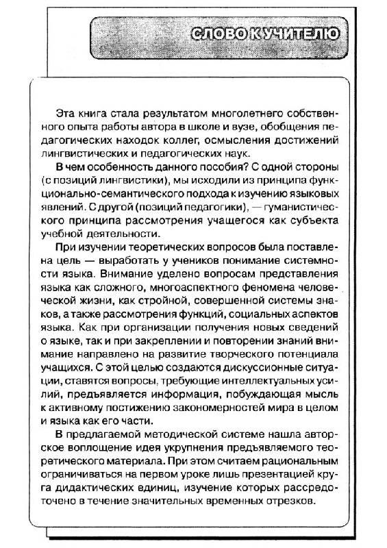 Иллюстрация 1 из 15 для Конспекты уроков для учителя русского языка. 5 класс - Лия Сычугова | Лабиринт - книги. Источник: Юта