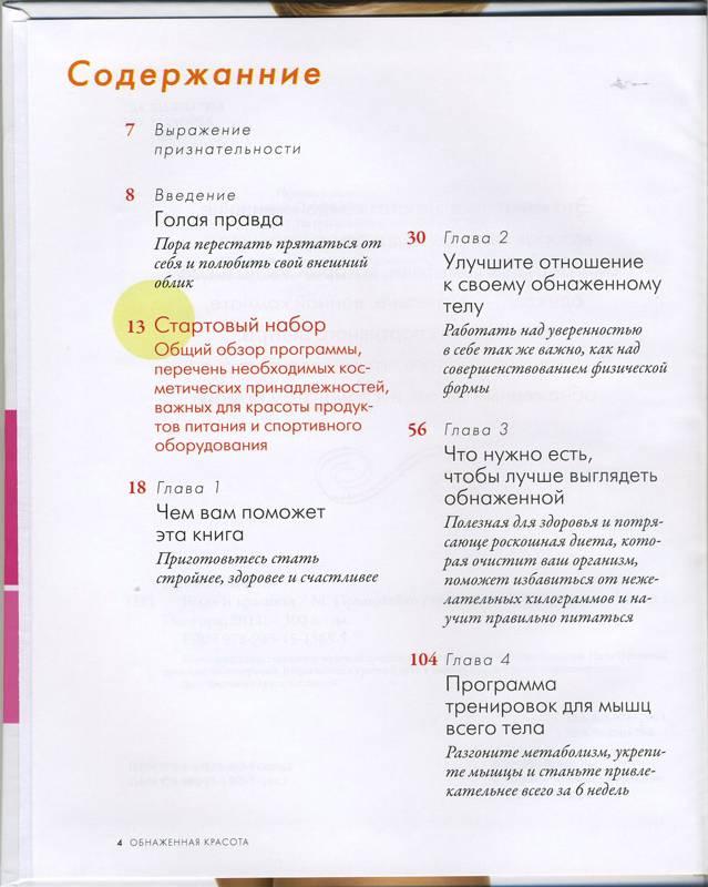 golaya-i-krasivaya-mishel-promolayko-chitat