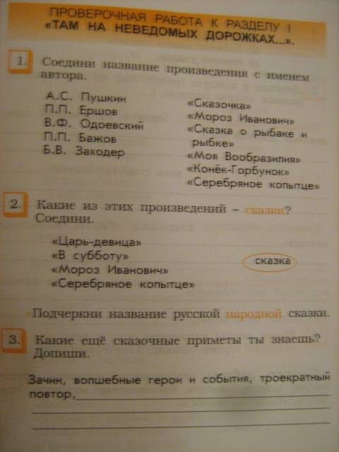 Решебник по Литературному Чтению 3 Класс Бунеев Рабочая Тетрадь Ответы 2100