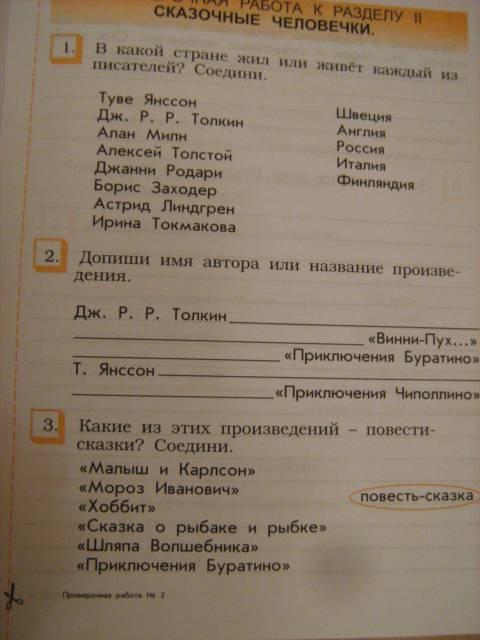Литературное чтению 2 класс рабочая тетрадь бунеев решебник скачать
